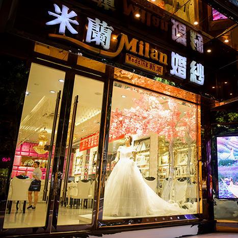 达州市米兰婚纱摄影