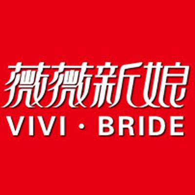 衡阳市雁峰区薇薇新娘时尚婚纱摄影