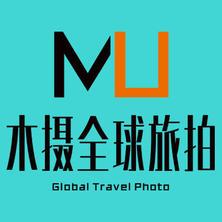 木摄全球旅拍云南站
