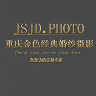 重庆金色经典婚纱摄影