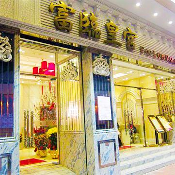 香港富临皇宫