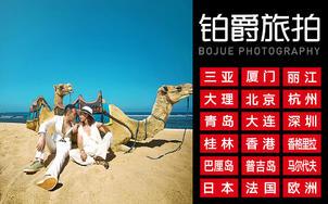 【铂爵旅拍】三亚厦门深圳杭州丽江大理青岛大连北京