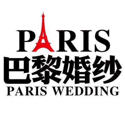 巴黎PARIS婚纱摄影(闵行总店)