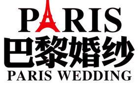 巴黎PARIS婚纱摄影(总店)