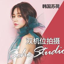 韩国苏荷STUDIO