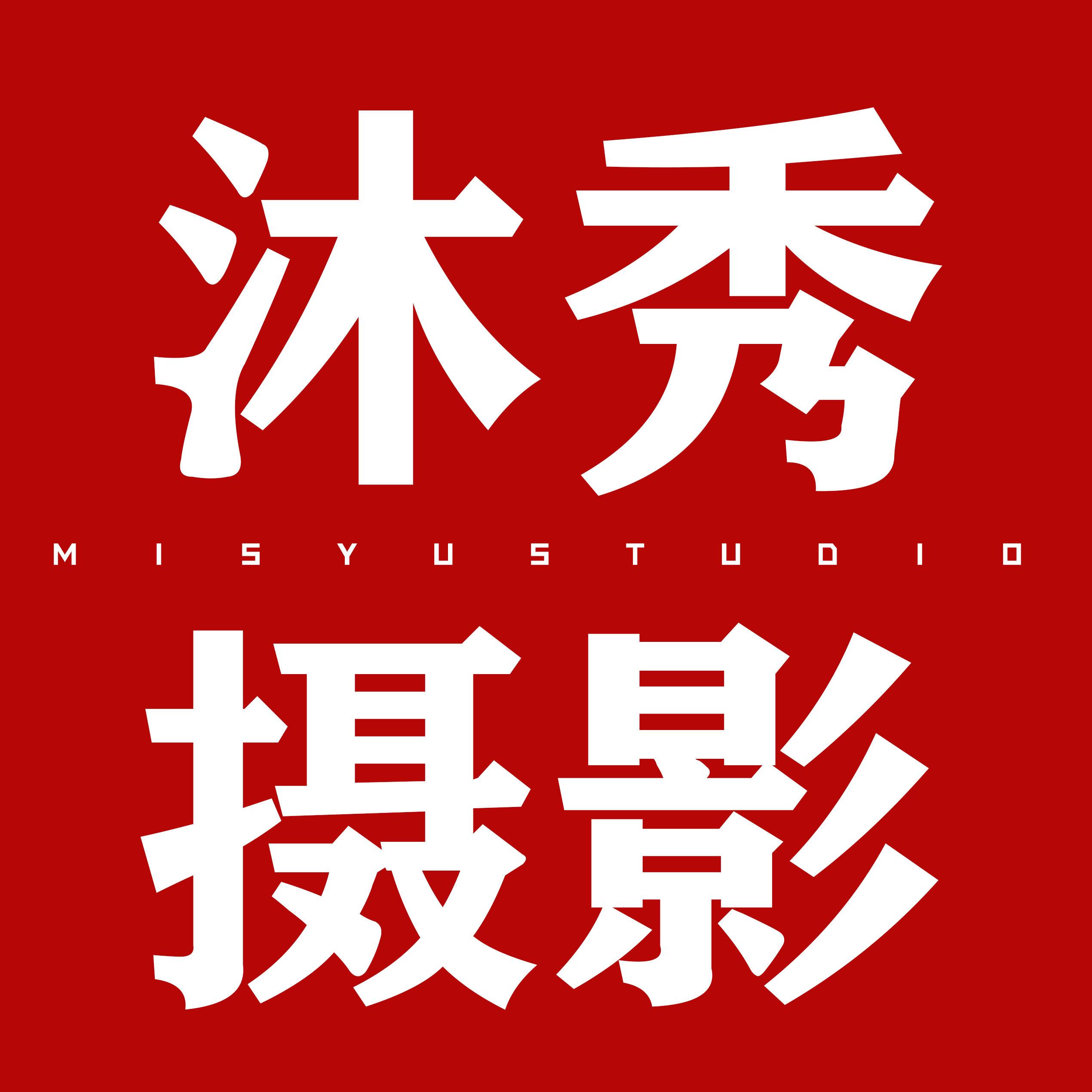 郑州沐秀摄影机构