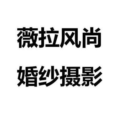 薇拉风尚婚纱摄影(浦口店)