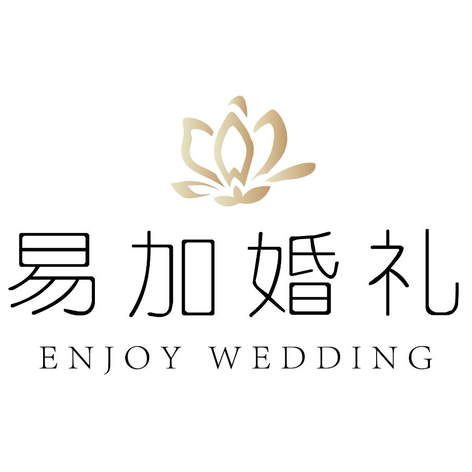 易加婚礼 Enjoy Wedding