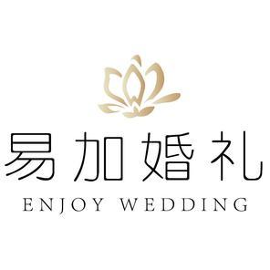 易加婚礼 Enjoy Wedding