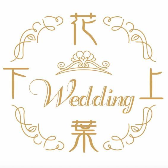 下叶上花WEDDING