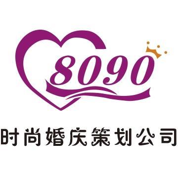 8090婚庆