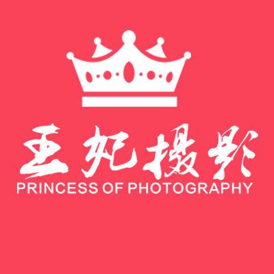 王妃旅拍摄影(海口店)