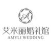 艾米丽婚礼馆(三亚店)