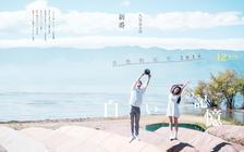 【丽江+大理】蓝月谷私人订制+拉市海+婚纱照电影