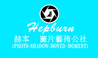 Hepburn-赫本圖片藝術公社