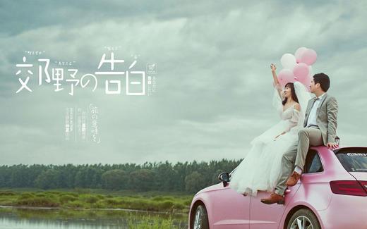 【女王摄影客片】Mr.徐Mrs.杨