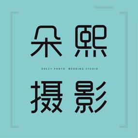 朵熙摄影DolcyStudio(淳安店)