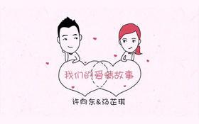 创意婚礼开场视频mv制作 卡通爱情漫画定制设计