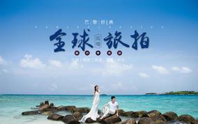 【全球旅拍】丽江|三亚|大连|普吉|大理|马尔代