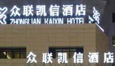 众联凯信酒店