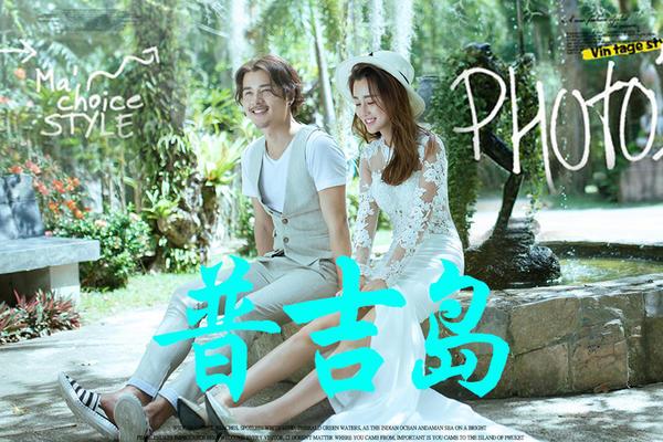 【普吉岛客片】高先生 赵女士