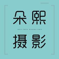 朵熙摄影DolcyStudio(台州店)