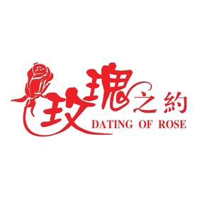 玫瑰之约婚纱摄影