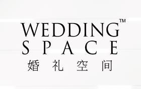 婚礼空间WeddingSpace