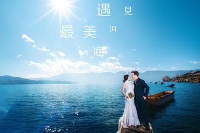 【皇家丽人婚纱摄影】遇见洱海