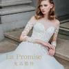 La Promise允诺婚纱