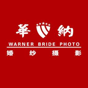 华纳婚纱摄影