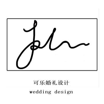 可乐婚礼设计