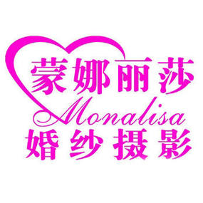 新蒙娜丽莎婚纱摄影(舟曲店)