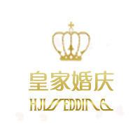 广安皇家婚庆