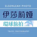伊莎莉娅全球旅拍婚纱摄影(三亚站)
