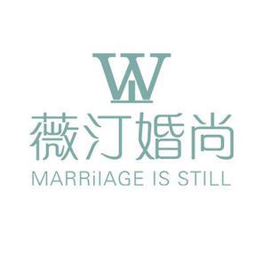 薇汀婚尚婚礼策划