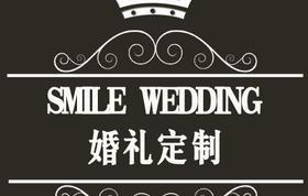 SmileWedding婚礼策划中心