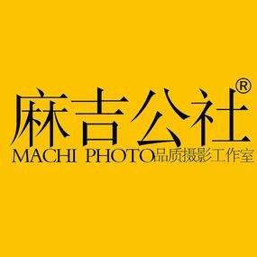麻吉公社私人订制摄影工作室
