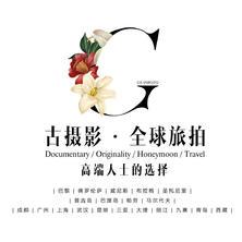 古摄影GU PHOTO(广州店)