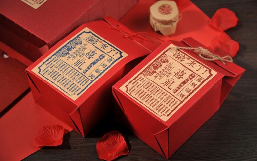 【之昂知礼】囍来了 · 中式红喜礼系列。