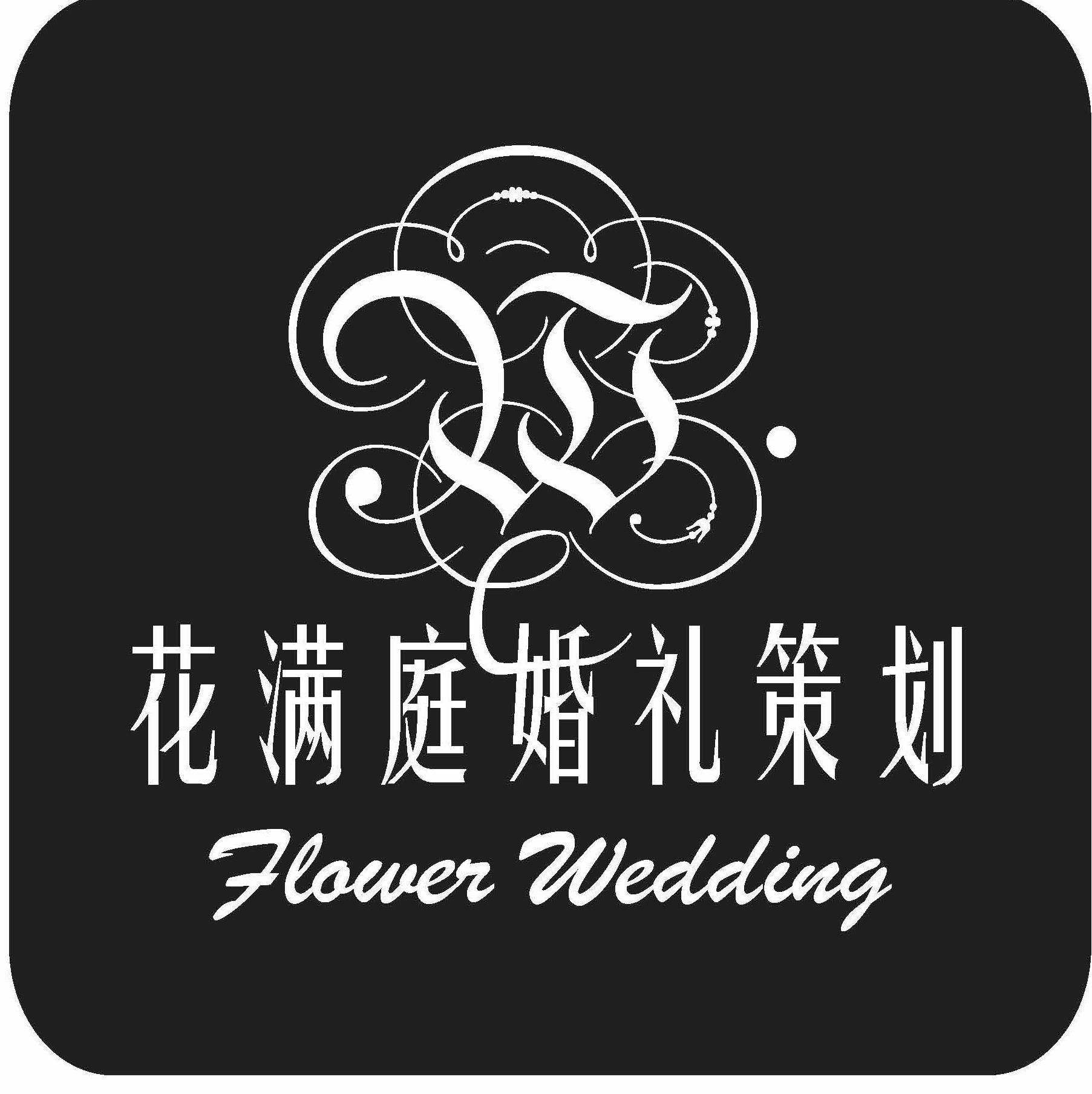 花满庭婚礼策划