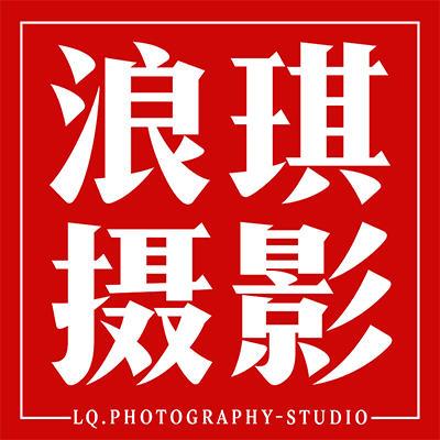 重庆浪琪婚纱摄影总店