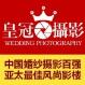 济宁皇冠婚纱摄影
