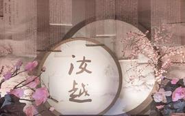 明天婚礼 | 浅粉色系清新儒雅《汝越》
