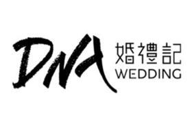 DNA Wedding 婚礼记(北京店)
