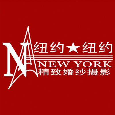 石狮市纽约★纽约婚纱摄影