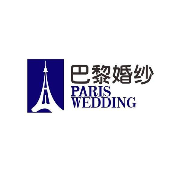 广元巴黎婚纱摄影