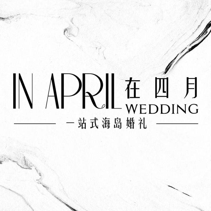 三亚在四月海岛婚礼