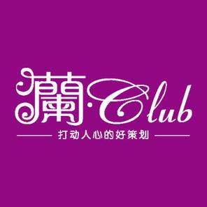蘭CLUB婚礼策划