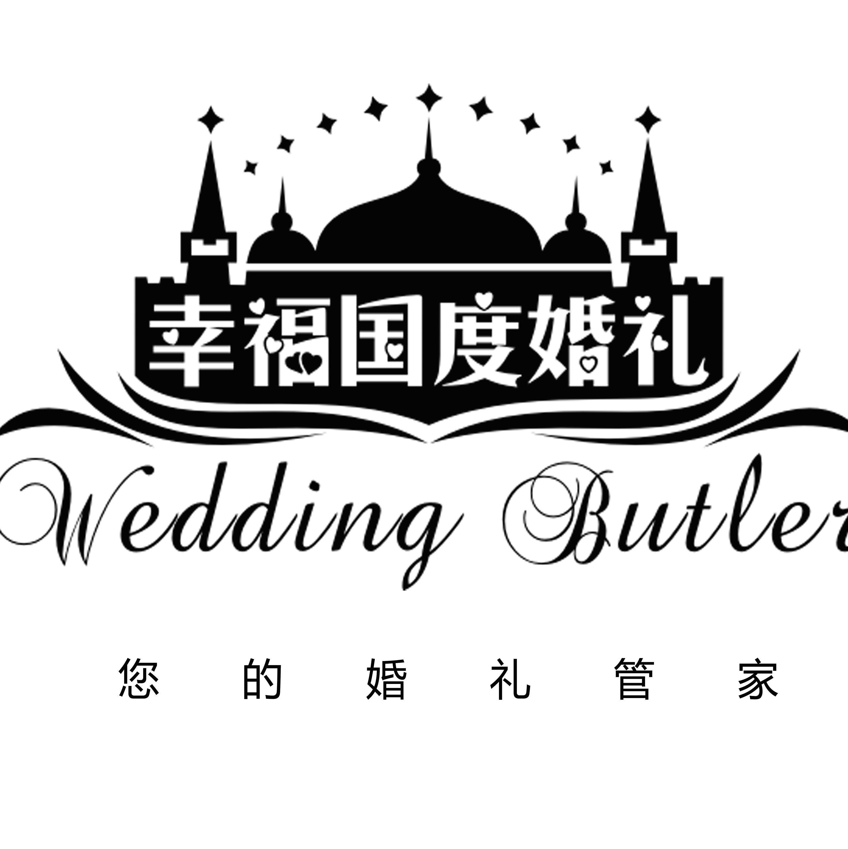 厦门幸福国度婚礼